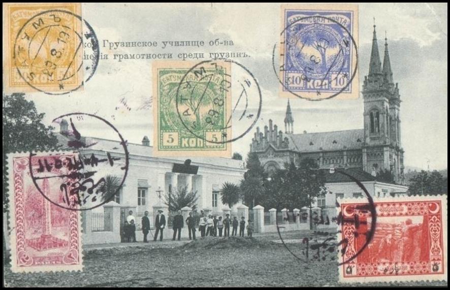 Batum Philatelic Postcard